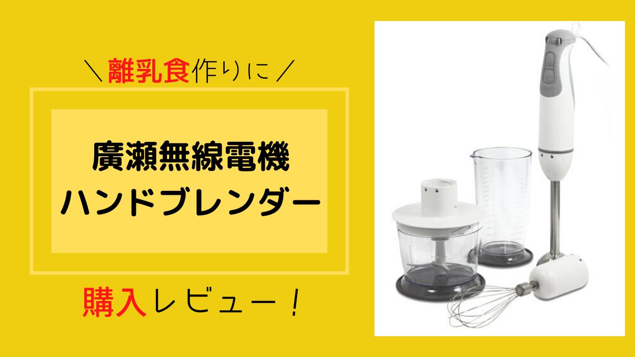 離乳食作りだけじゃない!HR-HB210廣瀬無線電機のハンドブレンダー購入レビュー | たらいくら飯
