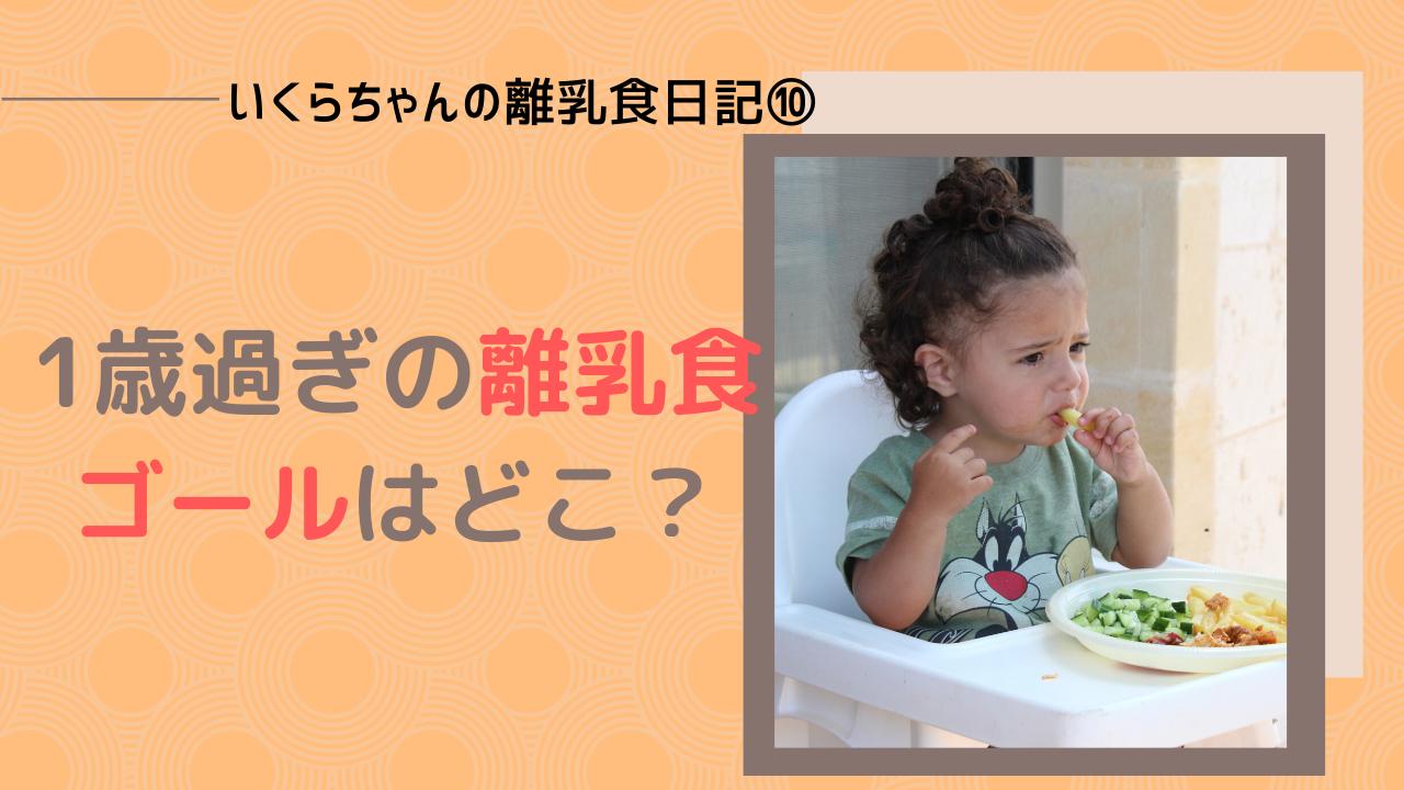 1歳はもう幼児食?離乳食のゴールはどこだ!いくらちゃんの離乳食日⑩ | たらいくら飯